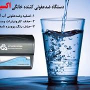 آب آشامیدنی2