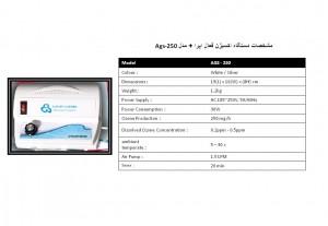 خانگی AGS 250