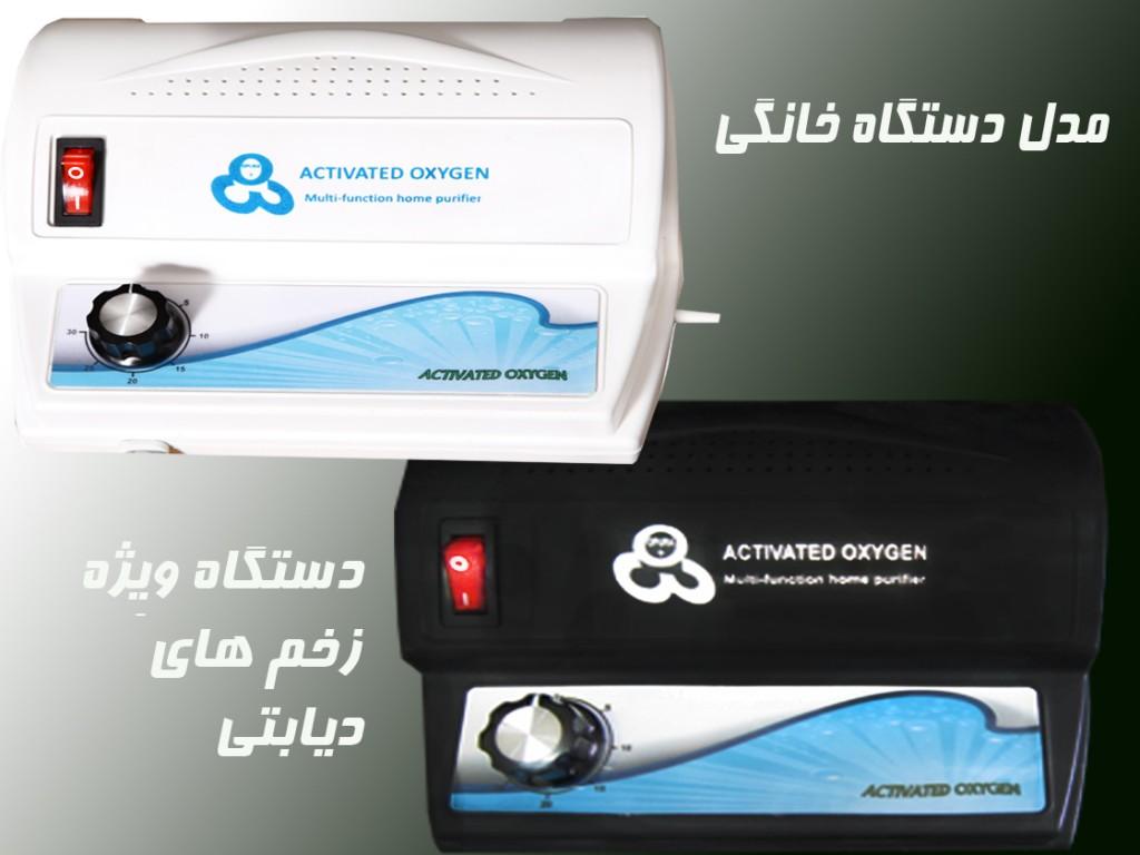 کاربردهای دستگاه ضد عفونی کننده(اکسیژن فعال)